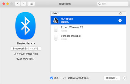 Mac Bluetooth 環境設定