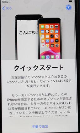 iPhone SE2 クイックスタート