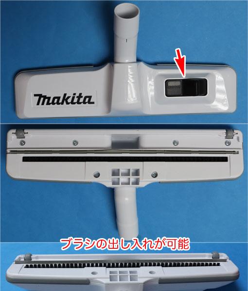 マキタ 切替ノズル A-61335