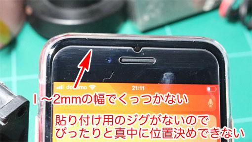 iPhone SE 用として買ったが、iPhone 8用のため、すこし合わない例