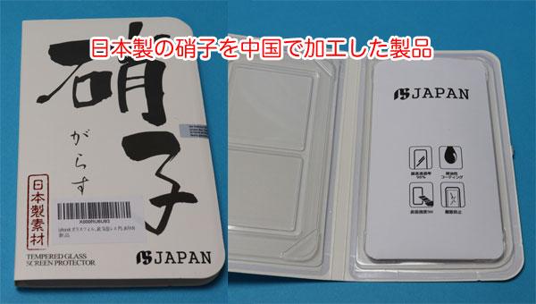 日本製硝子を中国で加工したフィルム rs JAPANのiPhone 8用フィルム