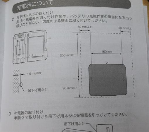 DC18RFの取り付け方法の説明書部分