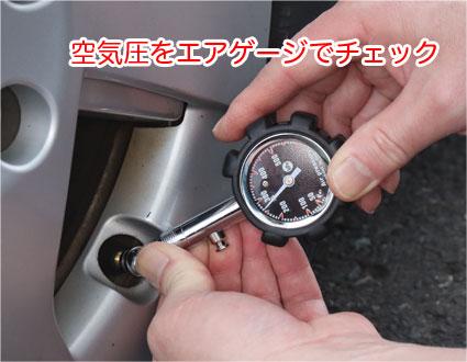 エアゲージでタイヤの空気圧をチェック