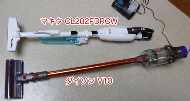 CL282FDとV10を並べて