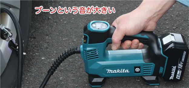 マキタ MP180Dで空気を入れる