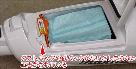 マキタ CL282FD 紙パック、ダストバッグ取り付け忘れレバー