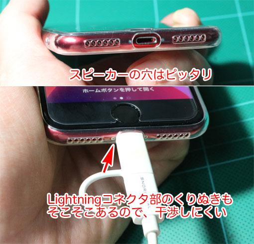 TPU iPhone SEケース Lightningコネクタ部