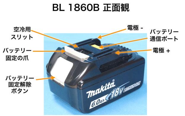 BL1860Bの正面観