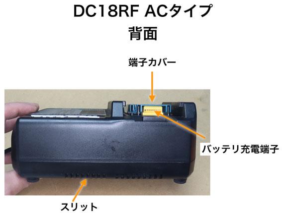 DC18RF 背面観