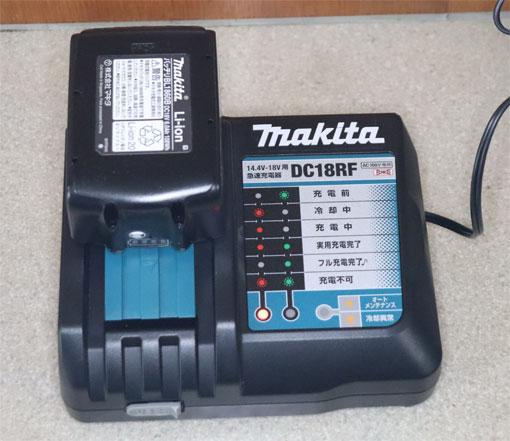 マキタバッテリー充電器 DC18RF