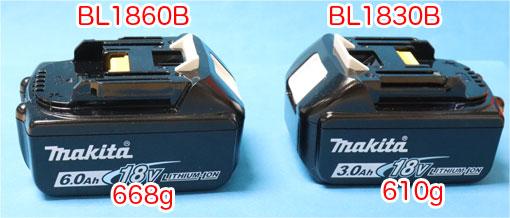 マキタ 18Vバッテリー BL1860BとBL1830B 重さだけ違う