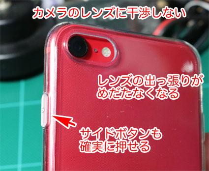 iPhone SE TPUケースカメラ周り