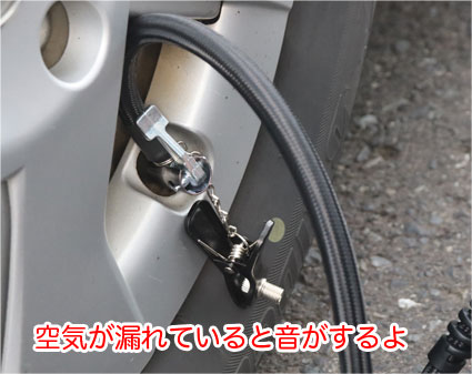 MP180D エアチャック 口金をタイヤに装着