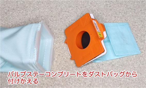 マキタ バルブステートコンプリートを高機能ダストバッグから紙パックに付けかえる
