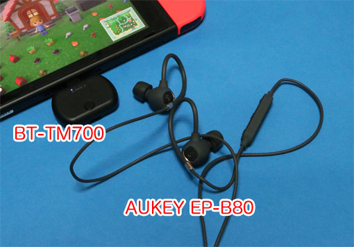 Nintendo SwitchにBT-TM700をつけて、EP-B80で受信 aptX LL低遅延でのゲーム