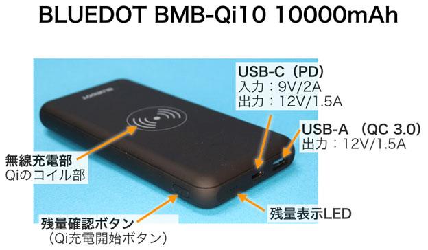 BLUEDOT BMB-Qi10の各名称と電源ボタン
