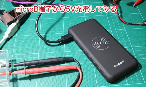 BMB-Qi10を充電する電流と電圧を測る