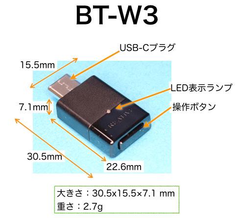 BT-W3の各名称