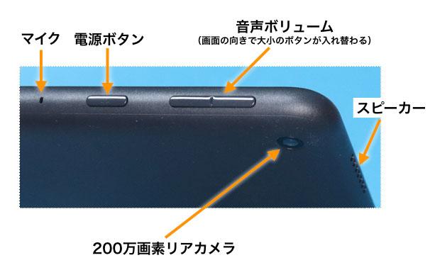 Fire HD 8 Plus 第10世代 2020年モデル ボリュームボタンなど