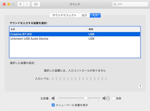 BT-W3をMacにつなぐ サウンドの設定