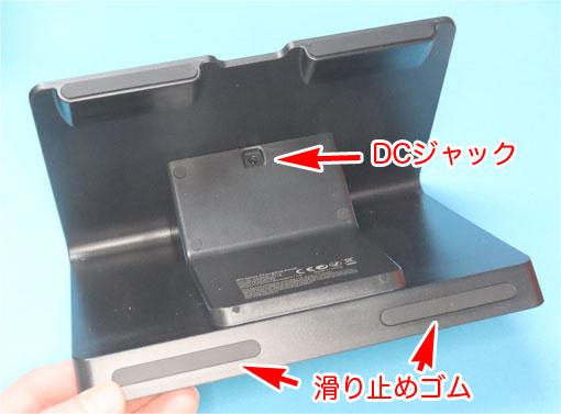 Fire HD 8 Plus 充電スタンド 裏面