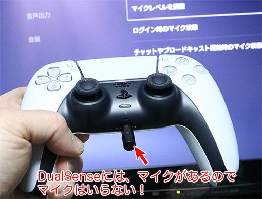 DualSenseには、マイクがあるので BT-W3のマイクはつけない