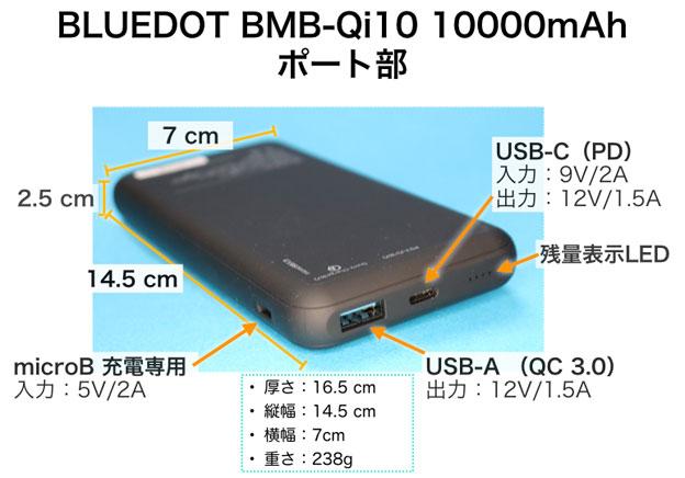 BLUEDOT BMB-Qi10のポート、各部の名称とサイズ