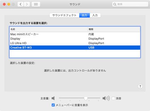 MacにBT-W3をつないでサウンドの出力設定を確認