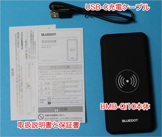 BMB-Qi10のパッケージ内容