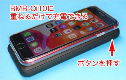 iPhone SE 2をBMB-Qi10に重ねて充電する
