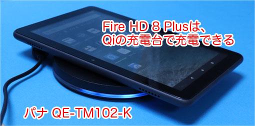 Fire HD 8 Plus 2020年 を パナソニック Qi QE-TM102-Kで充電する