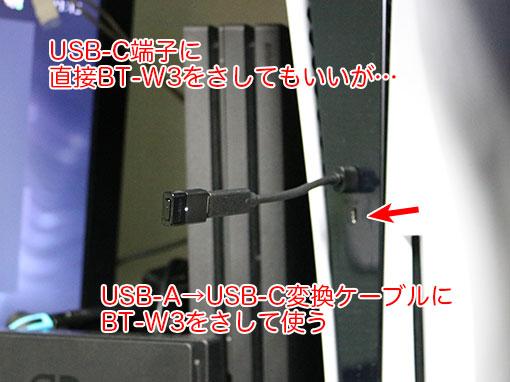 PS5にBT-W3をさして使う