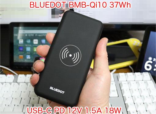 BLUEDOT BMB-Qi10