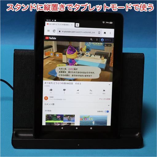Fire HD 8 Plus のタブレットモードでYouTubeを見る