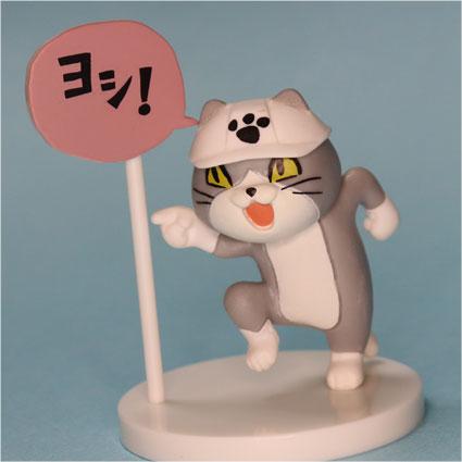 仕事猫「ヨシ!」