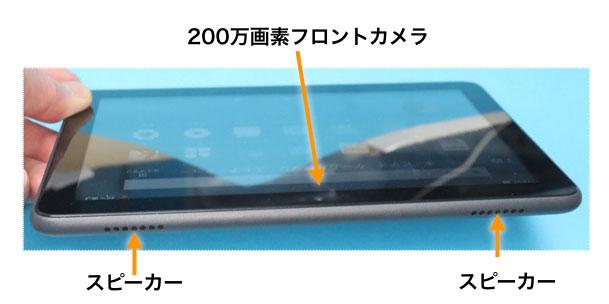 Fire HD 8 Plus 2020年 第10世代 フロントカメラ部