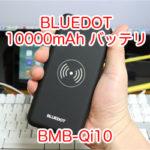 BMB-Qi10サムネイル