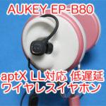 AUKEY EP-B80 サムネイル