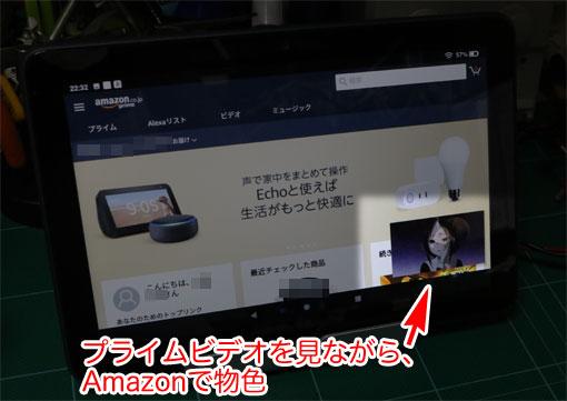 Fire HD 8 Plusでプライムビデオを見つつ買物をする