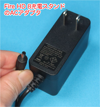 Fire HD 8 Plus用充電スタンド ACアダプター