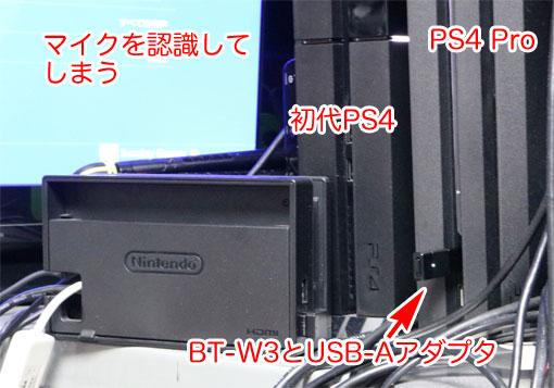 PS4 ProとBT-W3を取り付ける