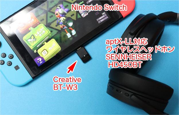 スイッチにaptX LL対応のBT-W3をつないで、ノイキャン付きaptX LLのヘッドホン HD450BTで遊ぶ