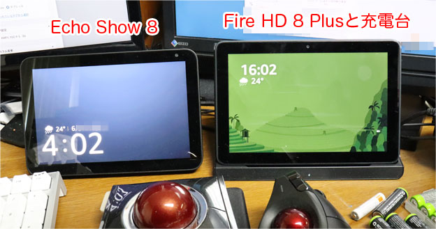 Echo Show 8とFire HD 8 Plus と専用充電スタンド