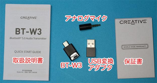 BT-W3 パッケージ内容