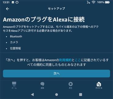 AmazonのプラグをAlexaに接続