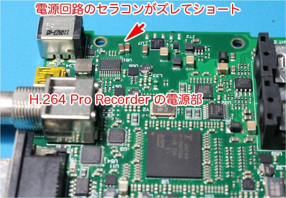 H.264 Pro Recoderの電源の故障はセラコンのショート