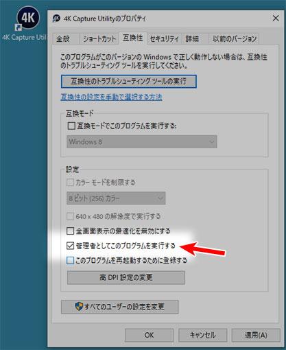 4K Capture Utility のプロパティで、「管理者としてこのプログラムを実行する」にチェックを入れる