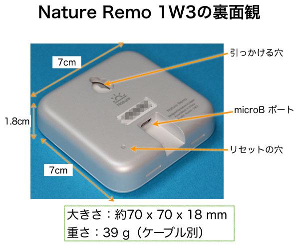 Nature Remo 1W3 の裏面観