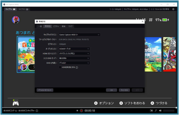 4K Capture Utilityでスプラトゥーン2のプレイ画面を表示