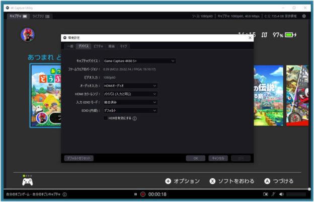 4K Capture Utilityの環境設定 デバイス